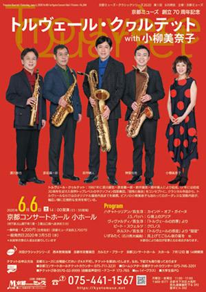 トルヴェール・クヮルテット(サクソフォン四重奏)with 小柳美奈子(pf)