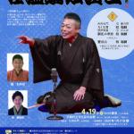 桂塩鯛独演会