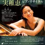 小山 実稚恵 ピアノリサイタル