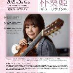 朴葵姫(パク・キュヒ)ギターリサイタル