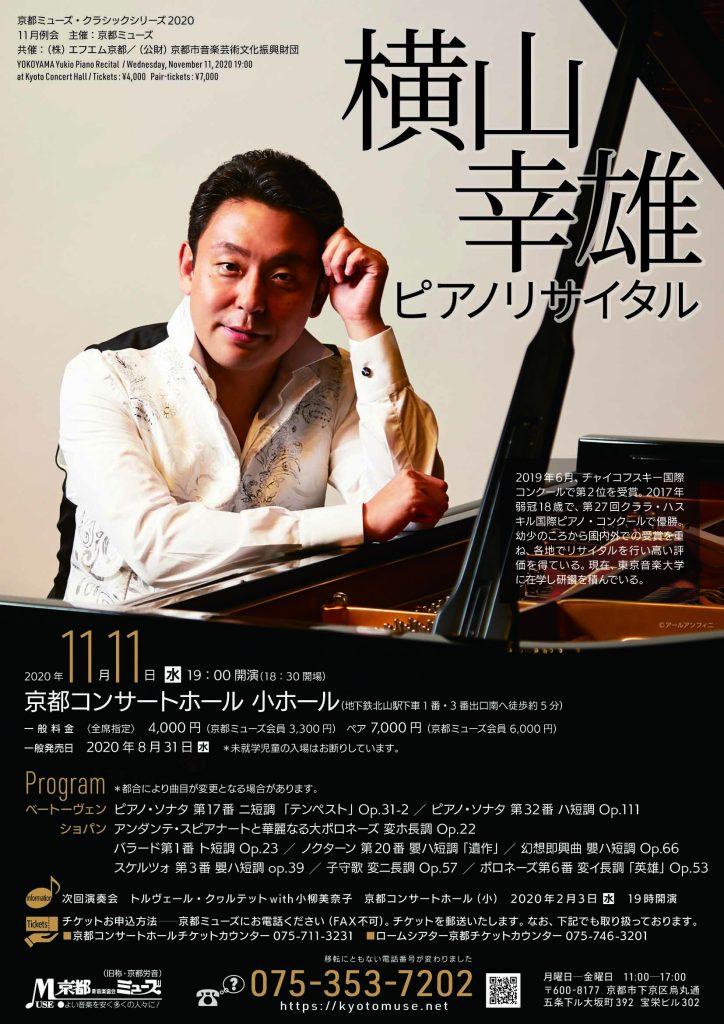 横山幸雄 ピアノリサイタル