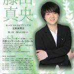 藤田真央モーツァルトピアノソナタ全曲演奏会 第1回 清らかな始まり