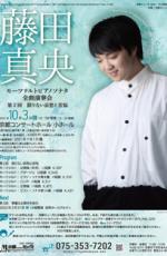 藤田真央モーツァルトピアノソナタ全曲演奏会 第2回 限りない哀愁と苦悩