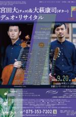 宮田大(チェロ)&大萩康司(ギター) デュオ・リサイタル